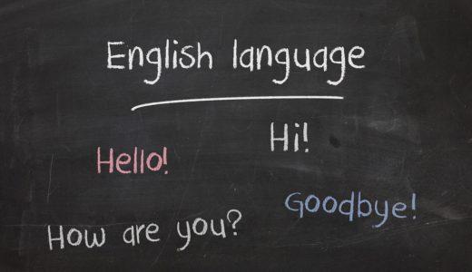 英語の勉強(今までの経験とこれから)