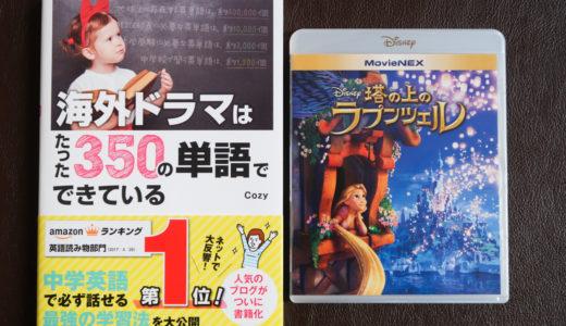 映画で楽しく英語の勉強