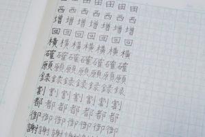 昔の美文字漢字