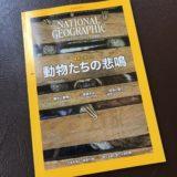 ナショナルジオグラフィック6月号を読んで